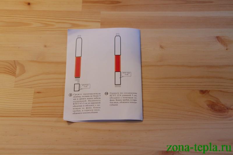 комплект для заделки саморегулирующегося греющего кабеля