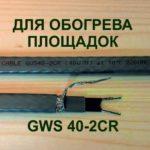 Греющий кабель GWS 40-2CR