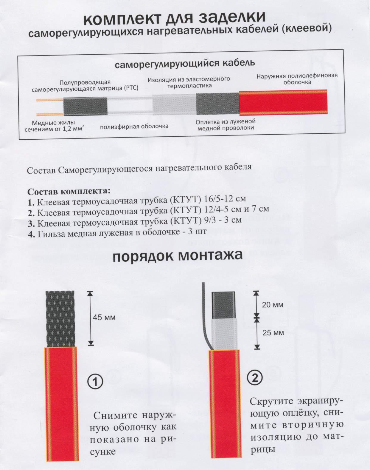 Саморегулирующийся нагревательный кабель- схема подключения из комплекта для заделки