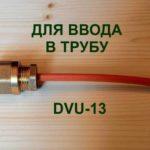 Греющий кабель для ввода в трубу DVU-13