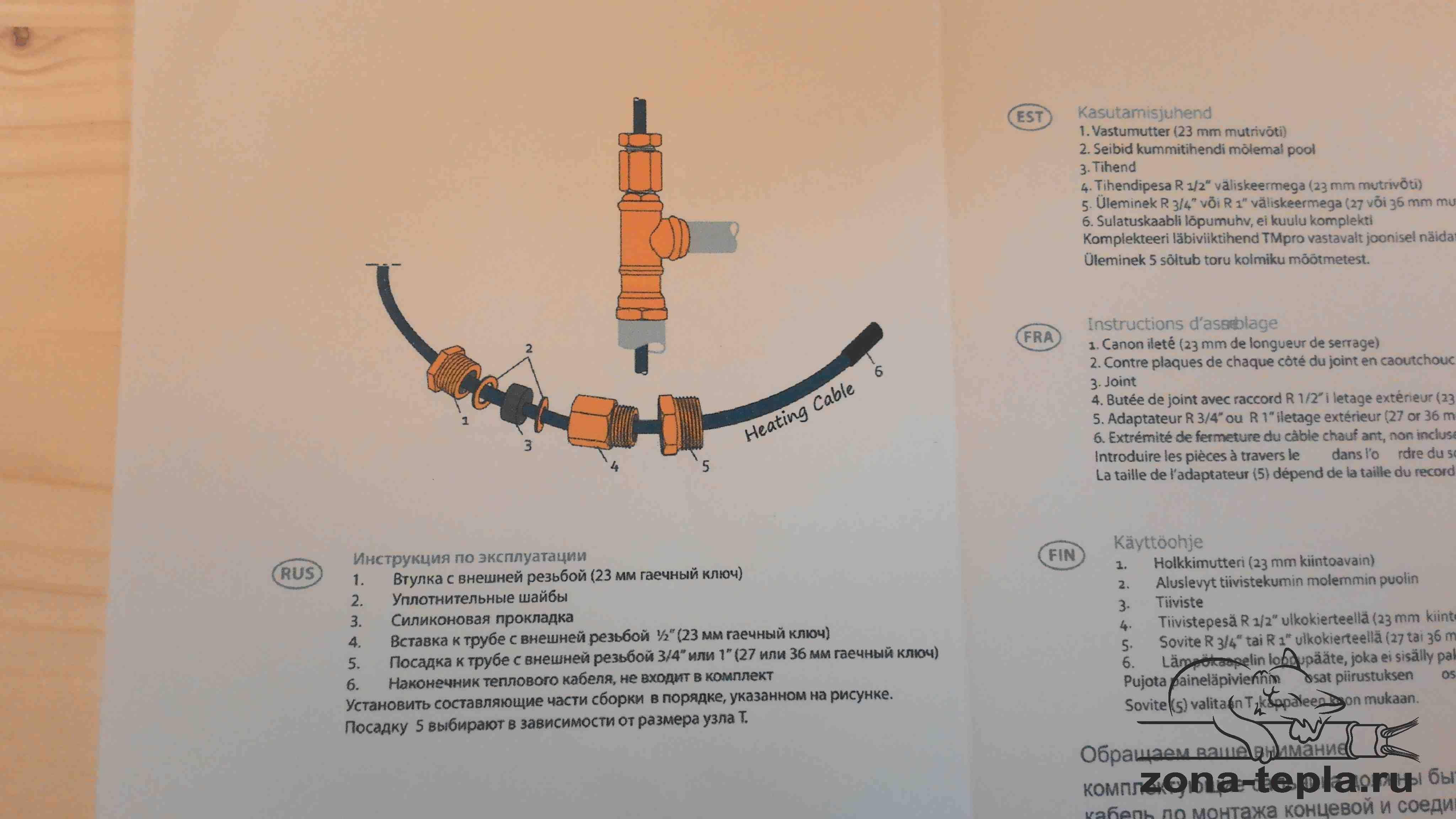 Сальник для ввода греющего кабеля в трубу-схема сбора и ввода