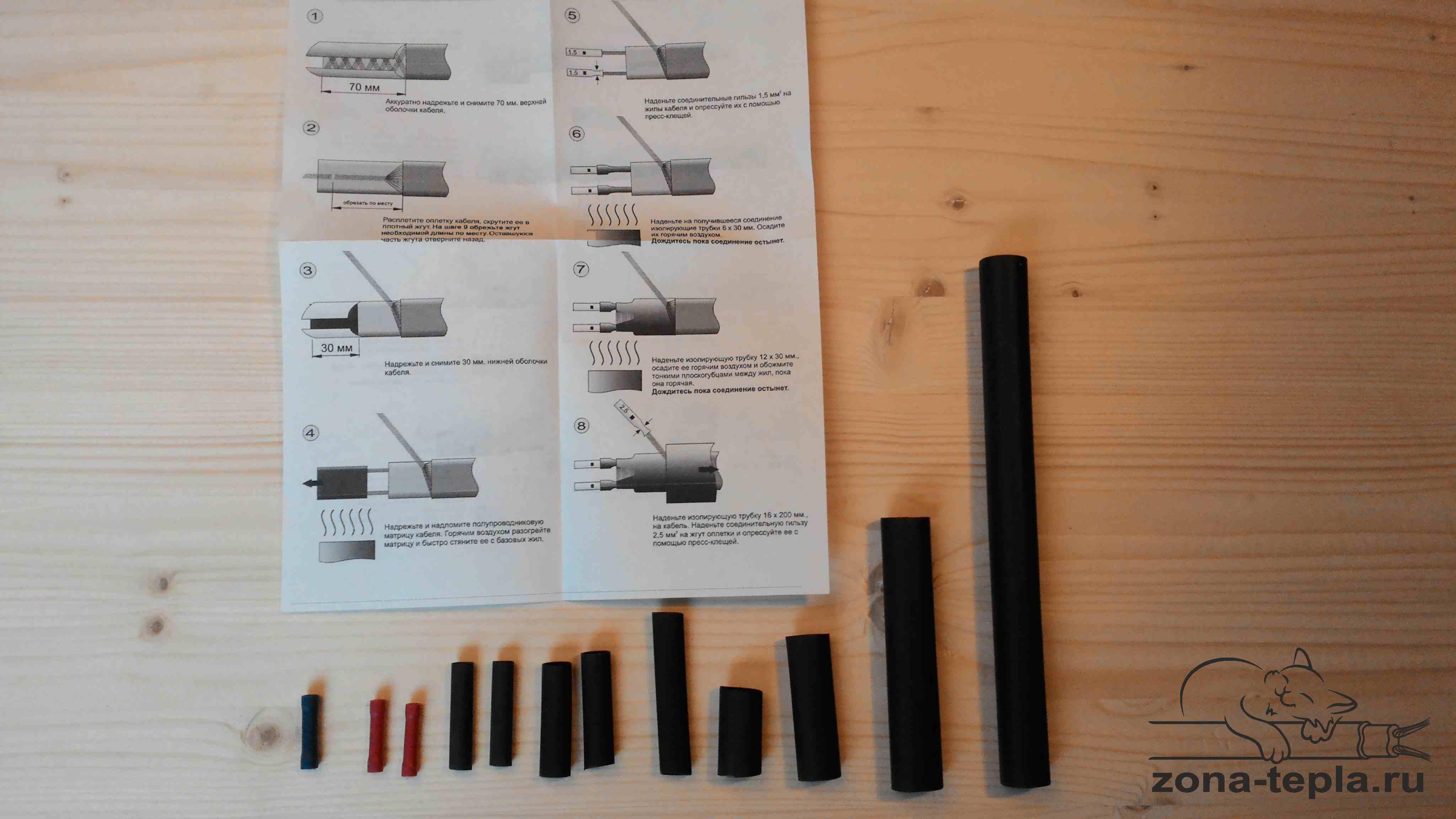Муфта для саморегулирующегося кабеля