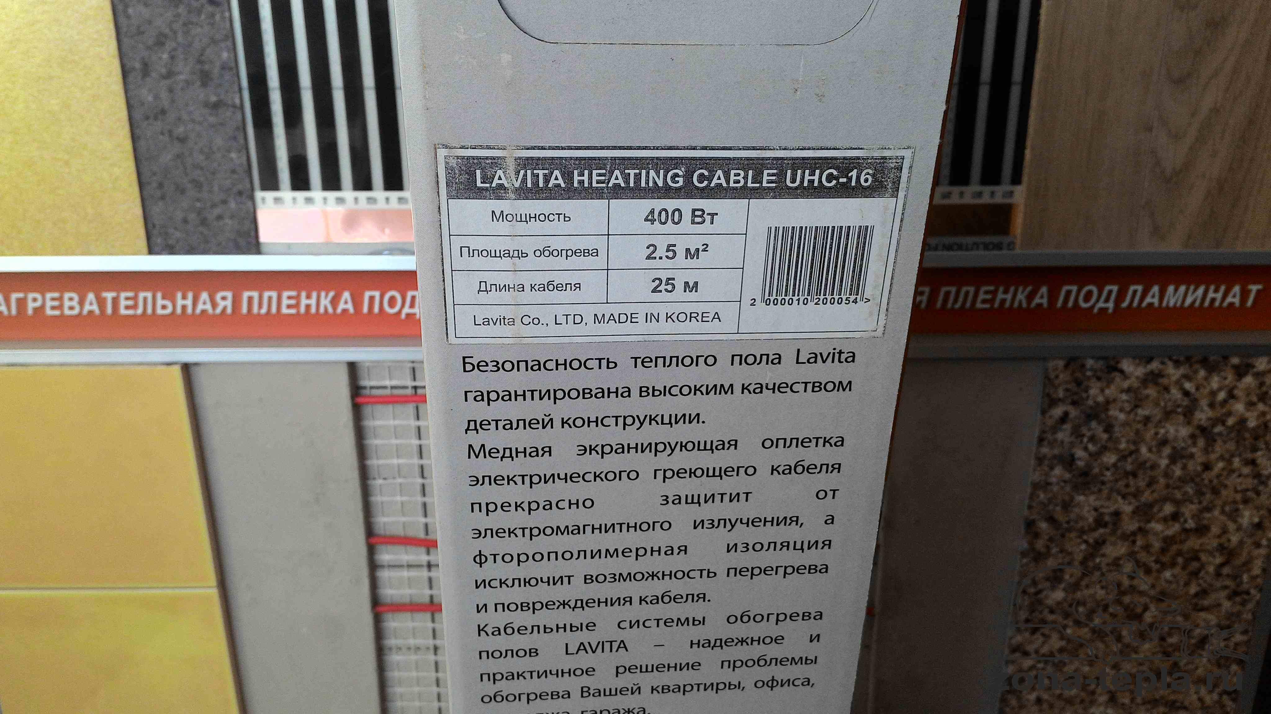 Теплый пол Lavita коробка