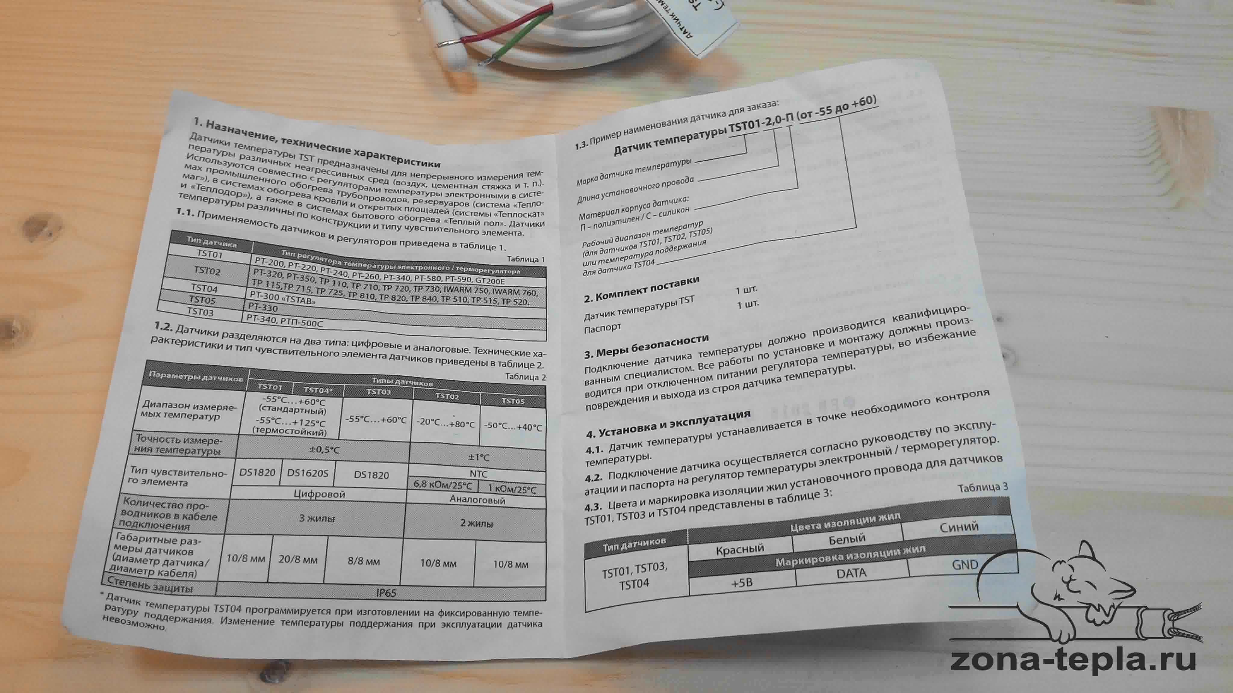 Датчик температуры для обогрева кровли TST
