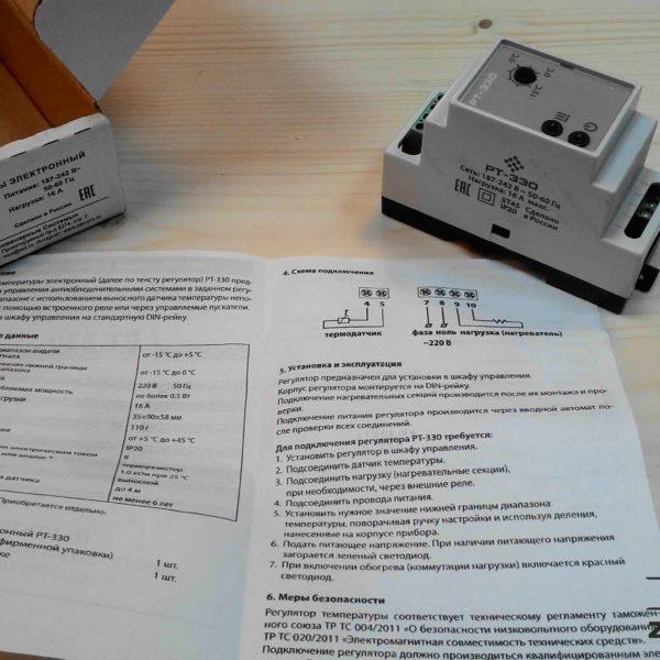 Терморегулятор для кровли