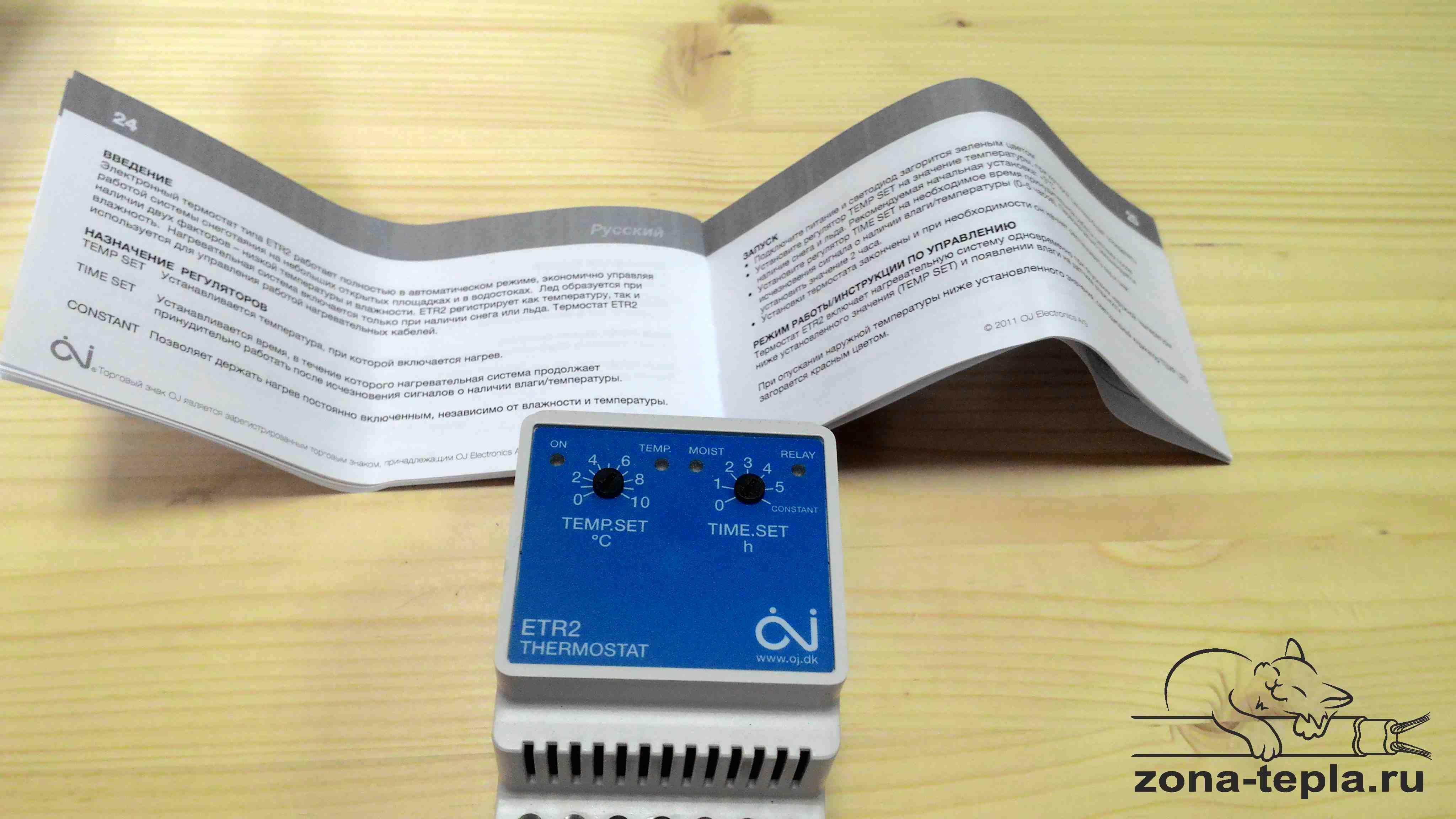 Терморегулятор для обогрева кровли ETR 2 1550