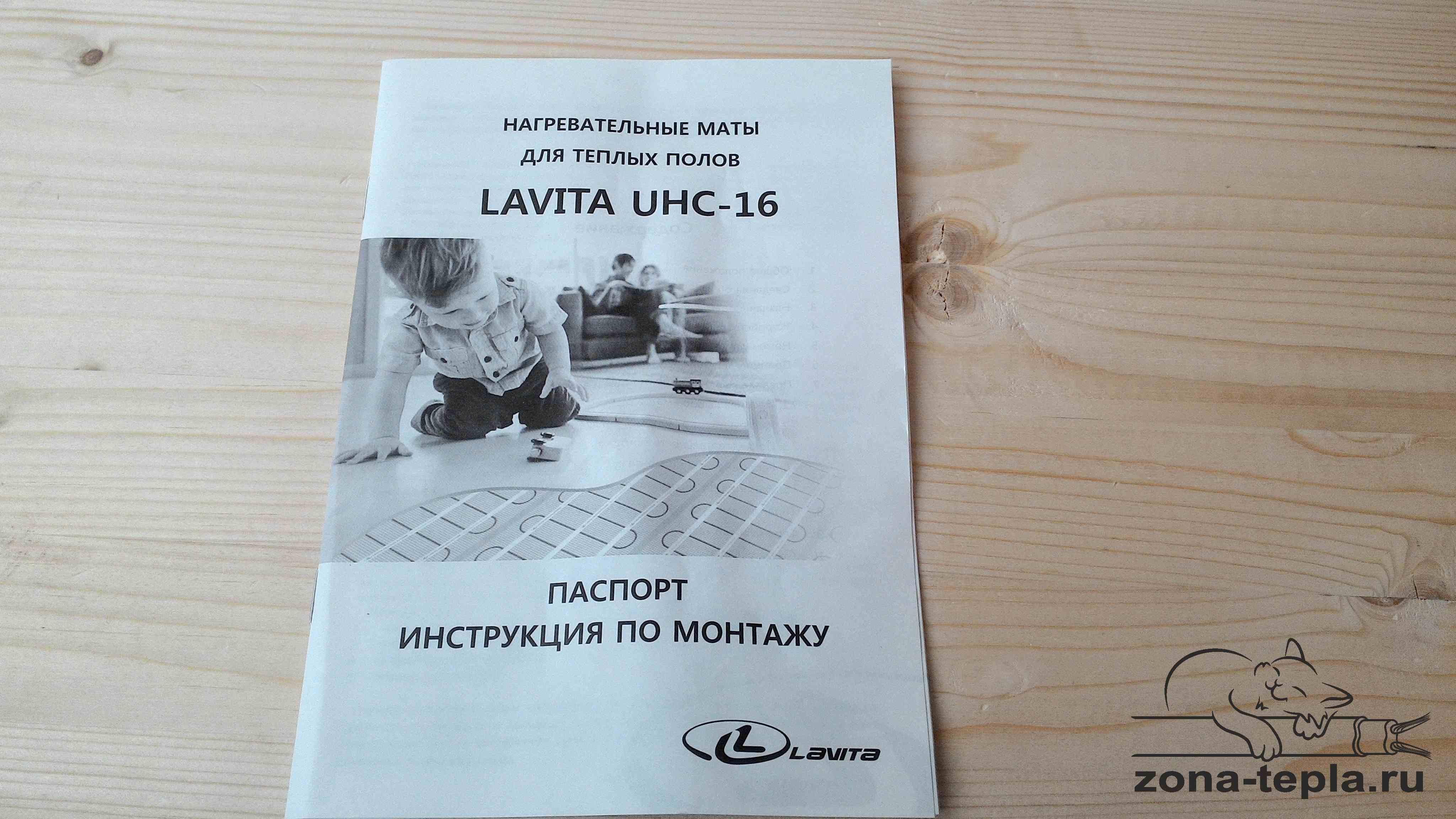 Инструкция из комплекта мат для теплого пола Лавита
