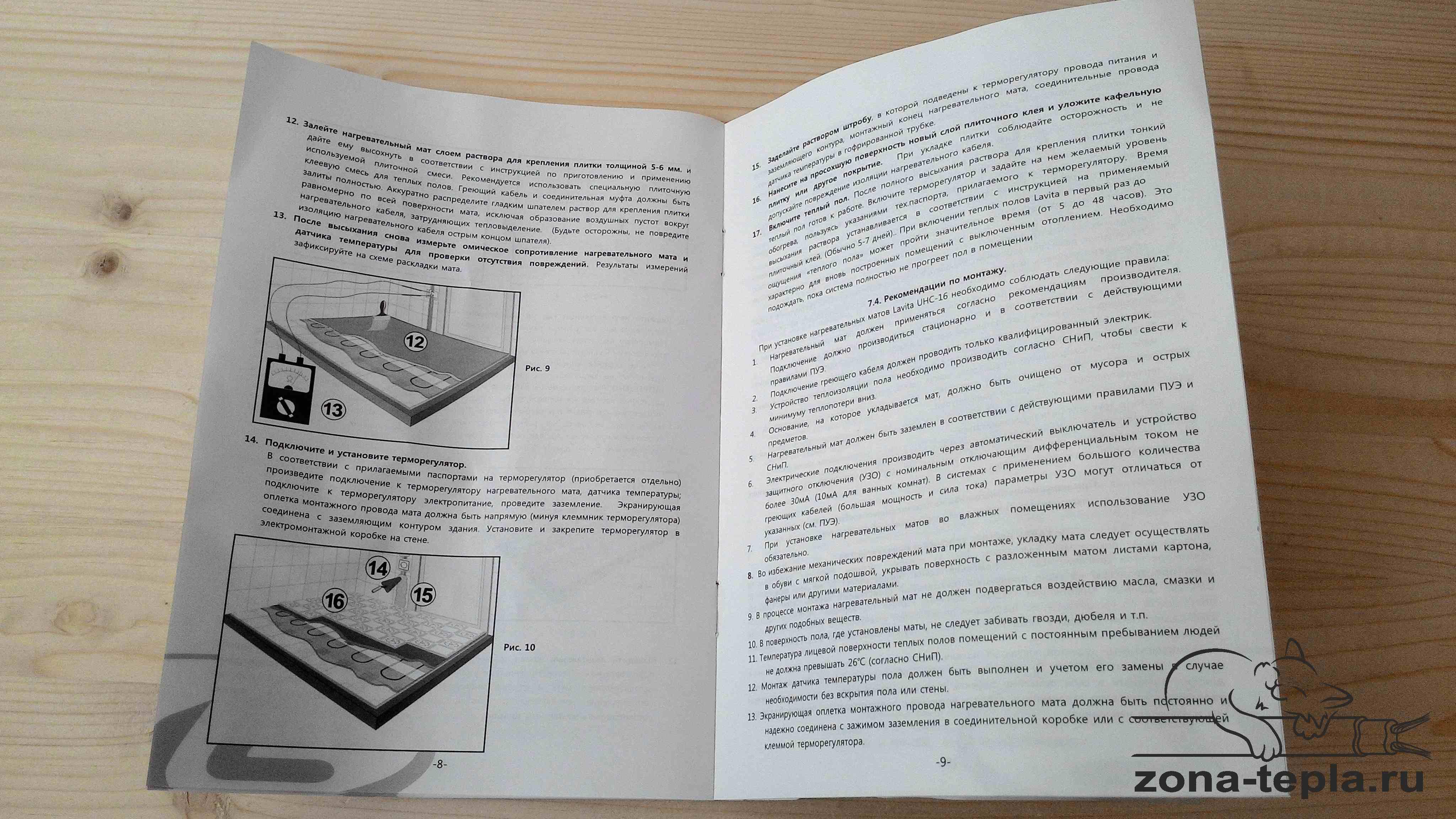 Теплый пол под плитку электрический Лавита-инструкция