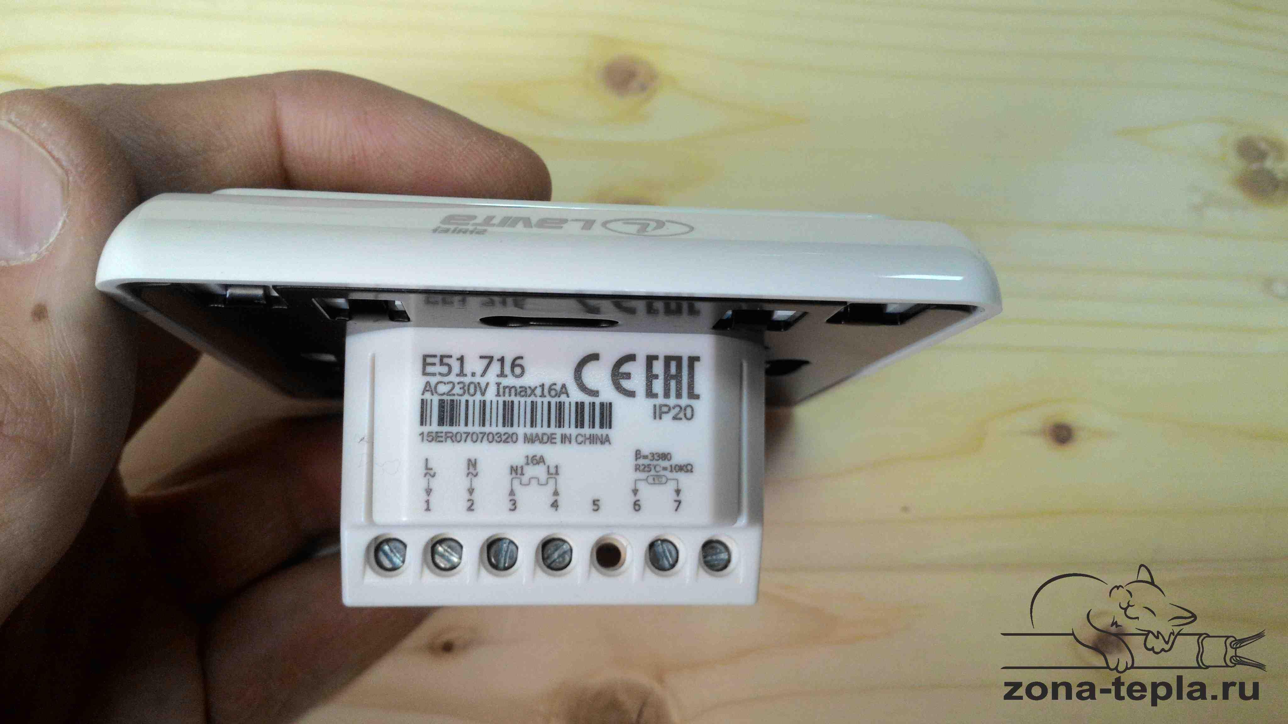 Терморегулятор для теплого пола Lavita E51.716 схема подключения