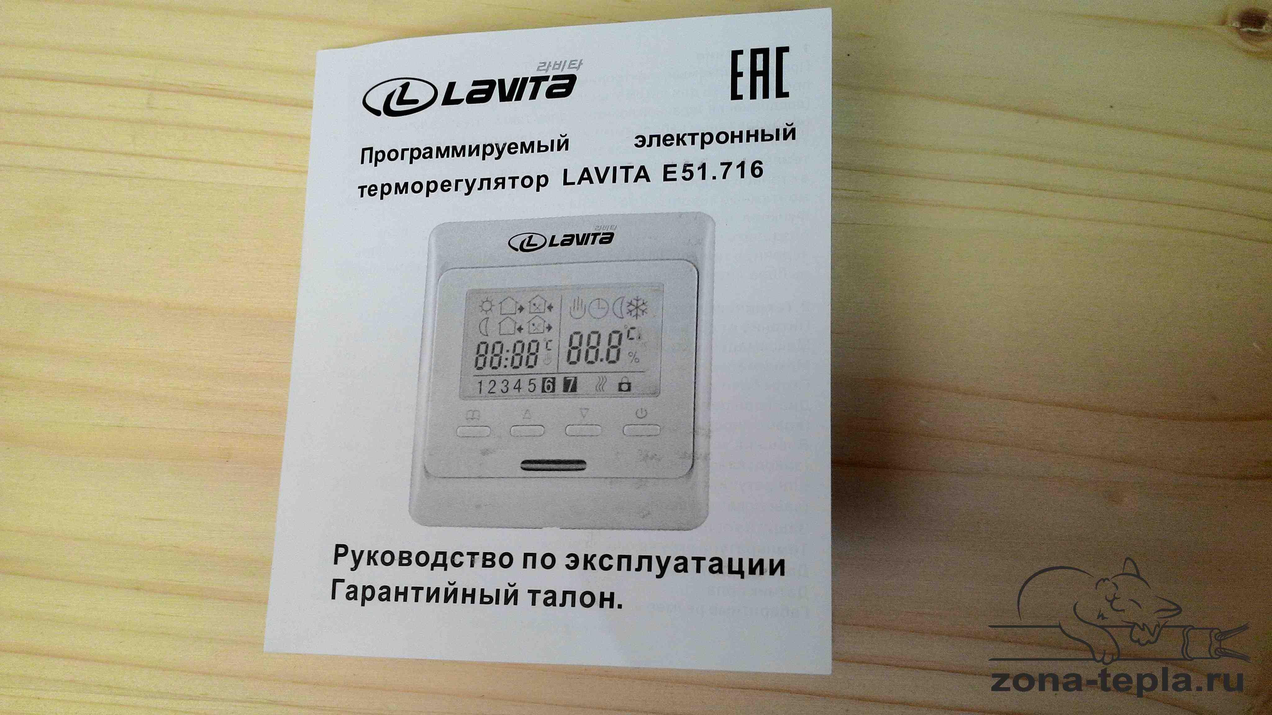 Терморегулятор для теплого пола Lavita E51.716 инструкция