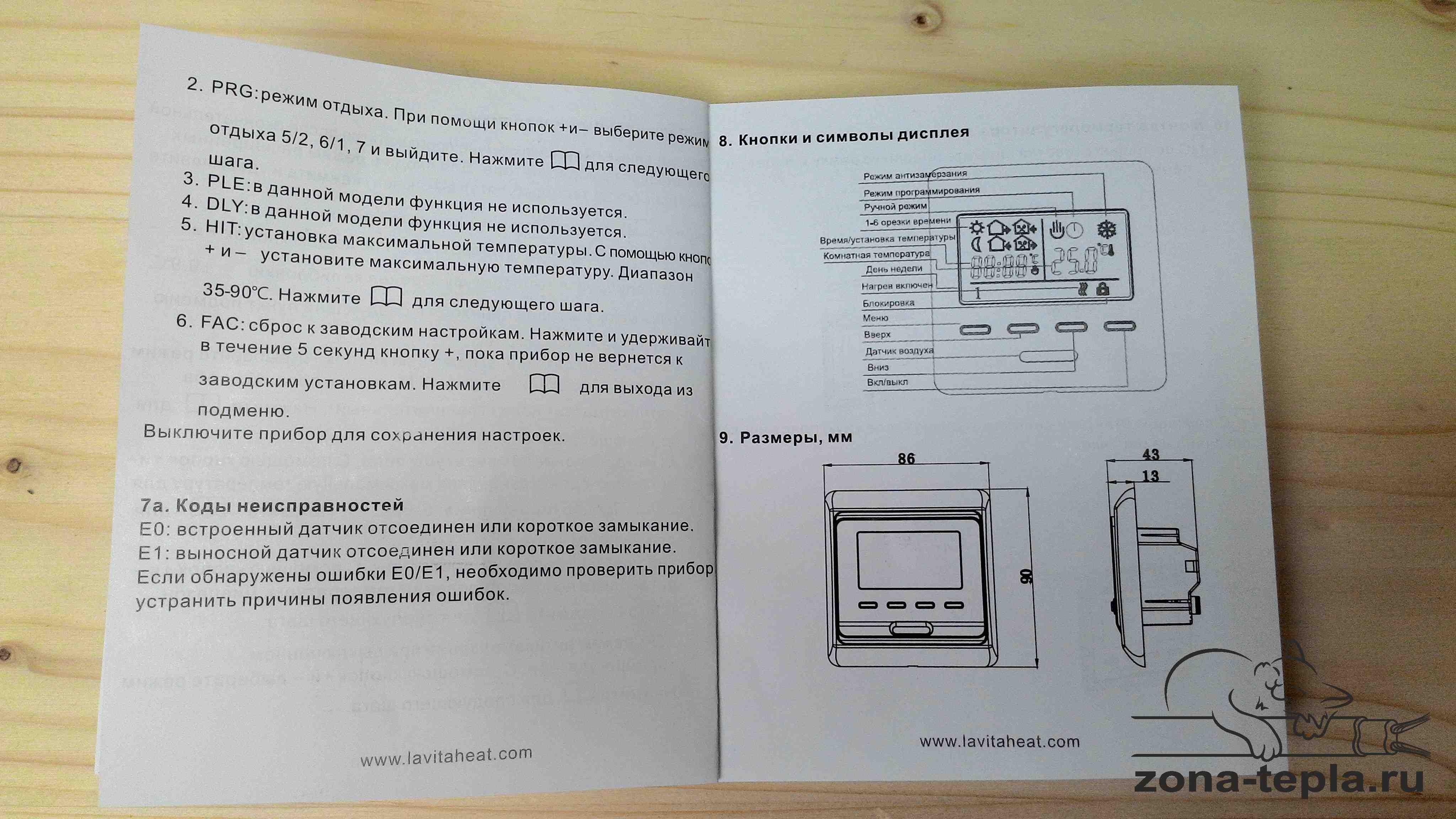 Терморегулятор для теплого пола Lavita E51.716 инструкция стр 3