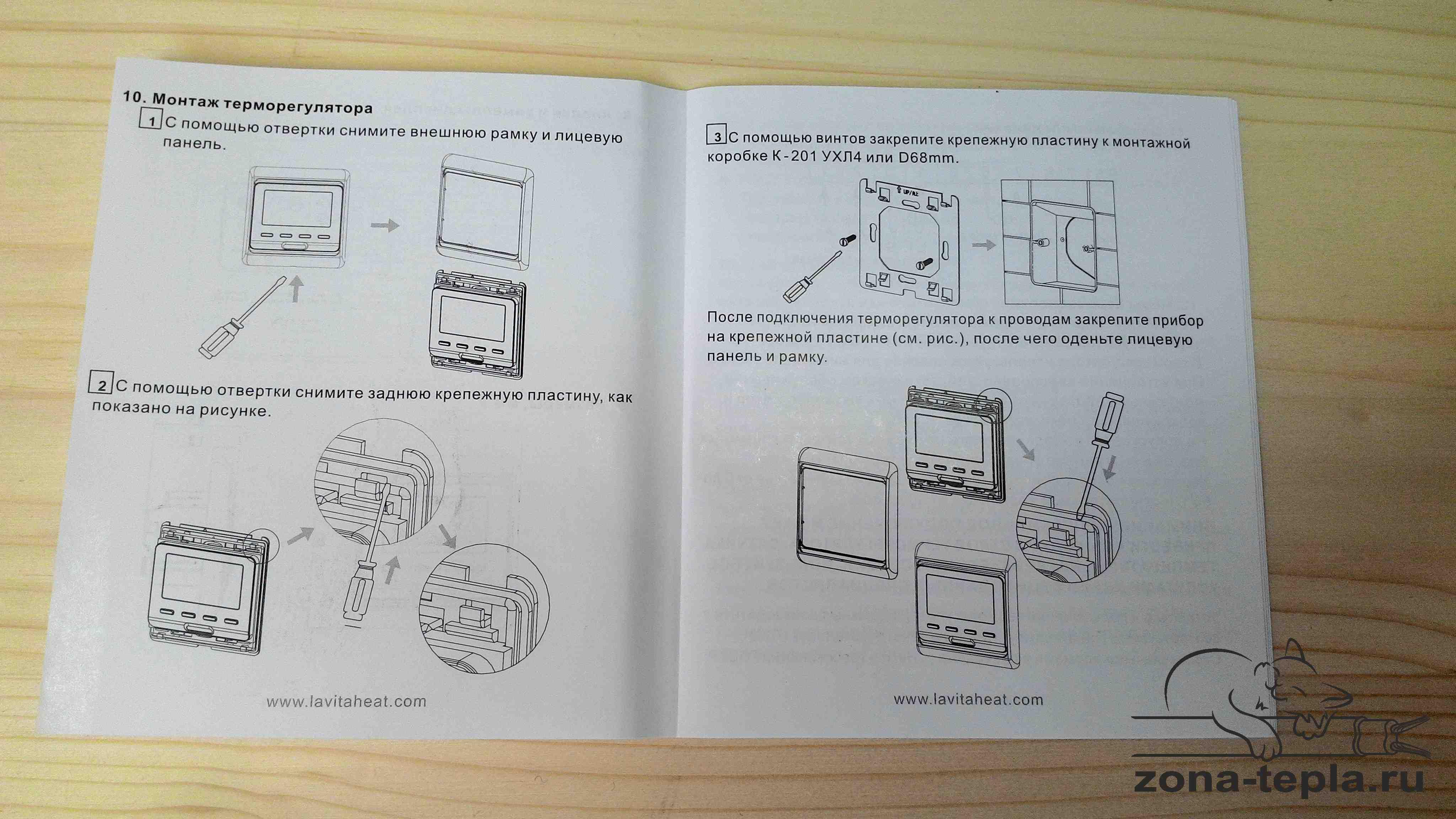 Терморегулятор для теплого пола Lavita E51.716 инструкция стр 4