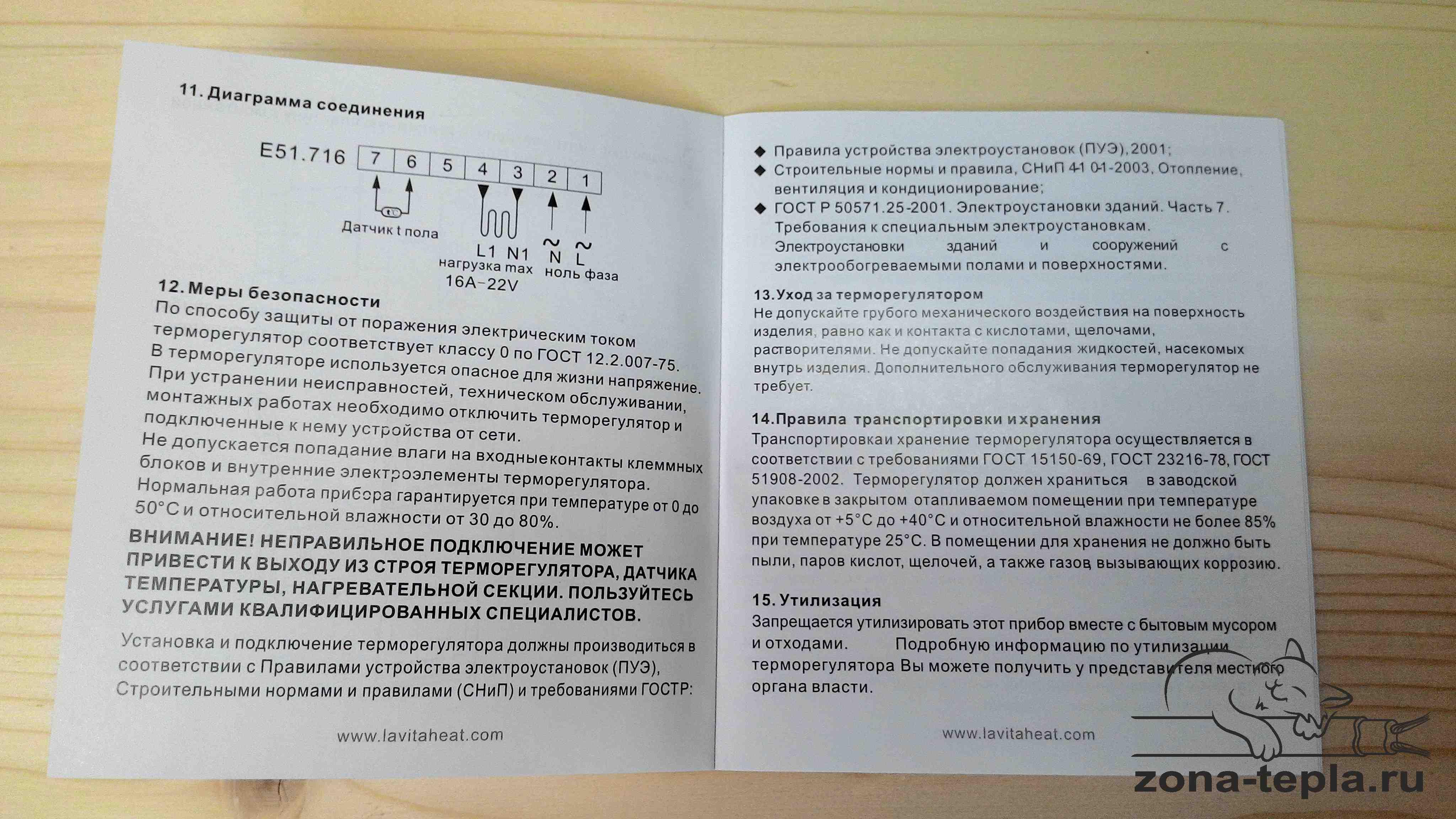 Терморегулятор для теплого пола Lavita E51.716 инструкция стр 5