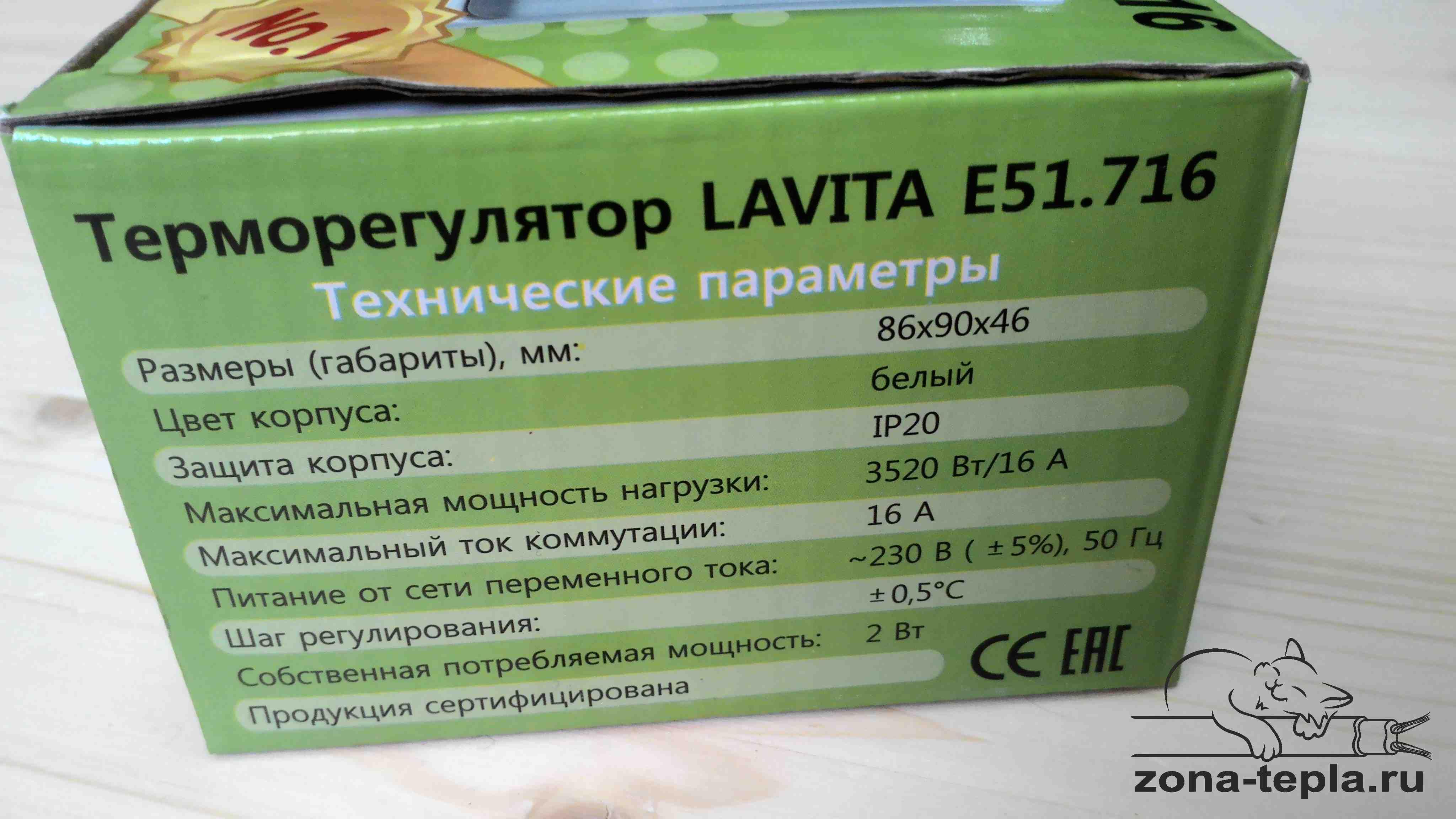 Терморегулятор для теплого пола Lavita E51.716 технические характеристики