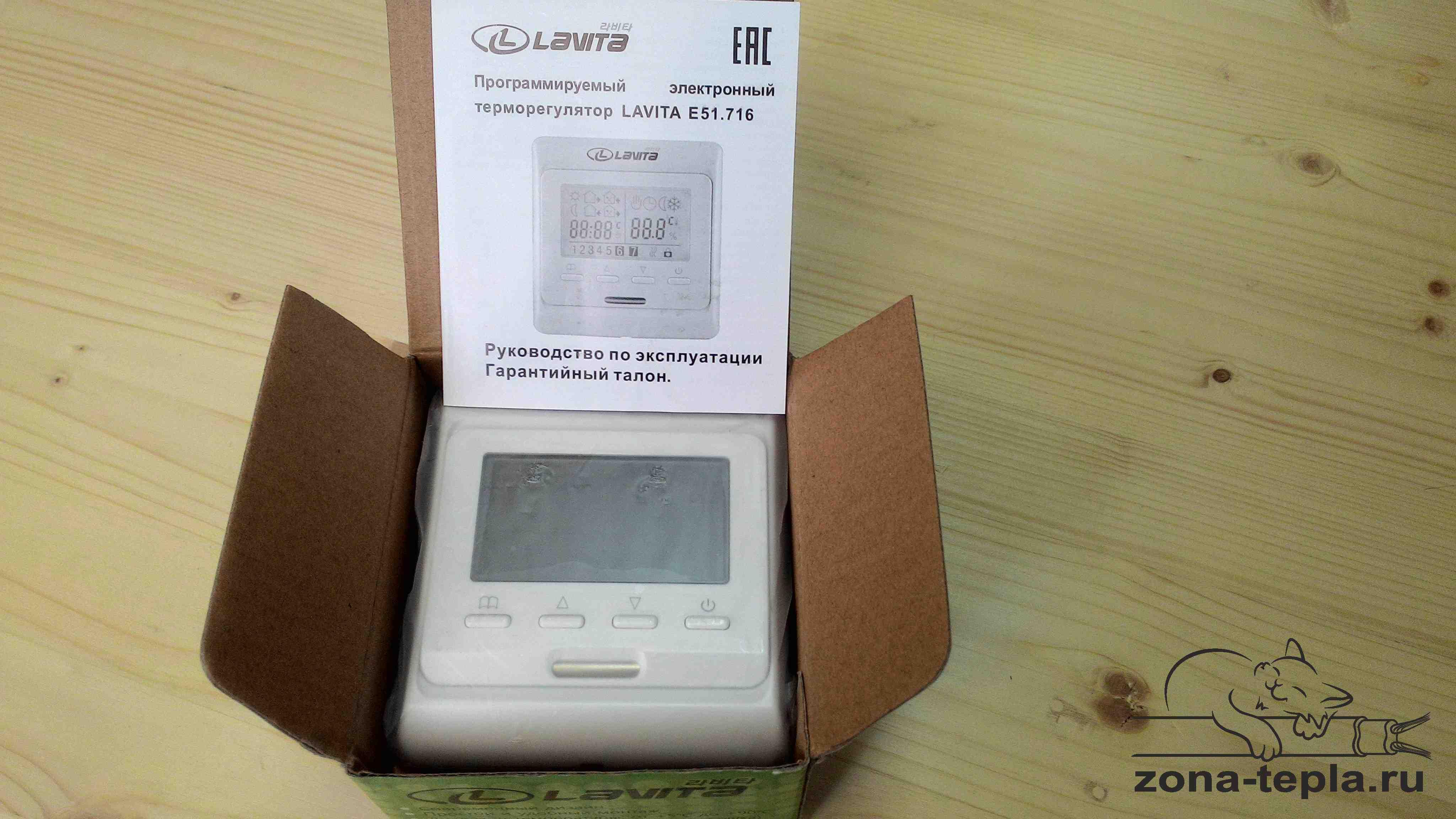 Терморегулятор программируемый для теплого пола Lavita E51.716