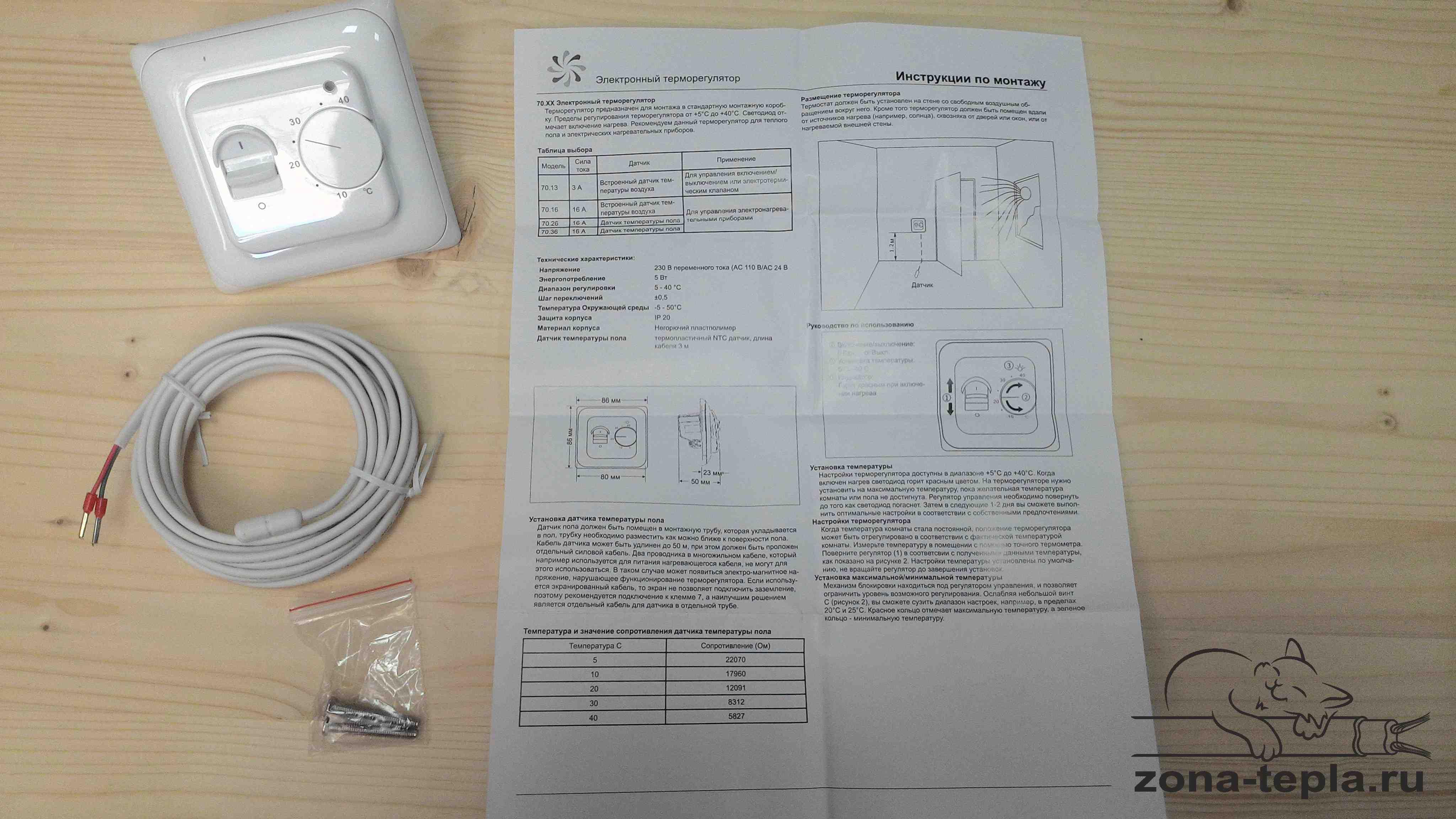 Терморегулятор для теплого пола RTC 70.26 инструкция