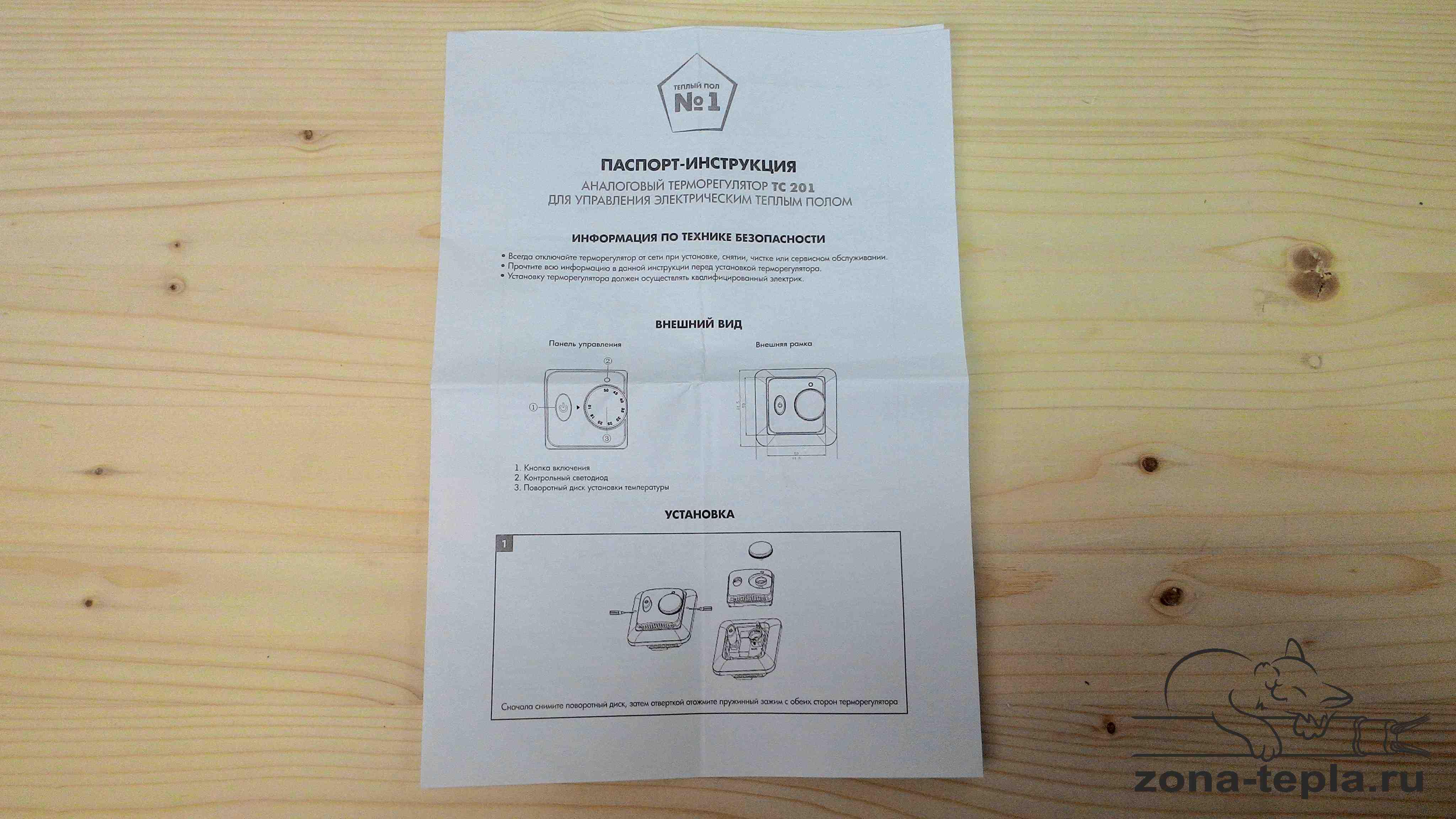 Терморегулятор для теплого пола TC-201 инструкция
