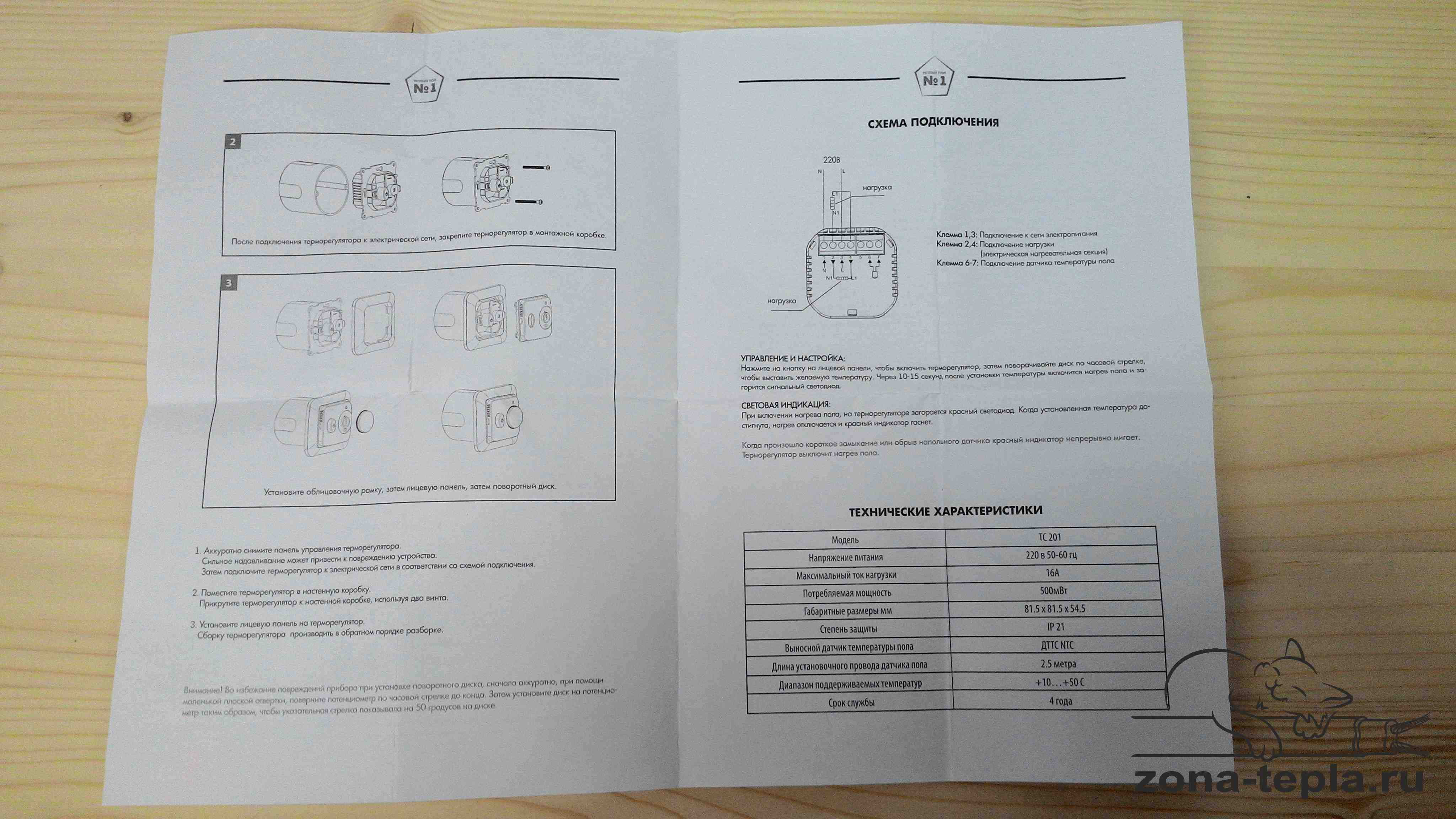 Терморегулятор для теплого пола TC-201 инструкция стр1