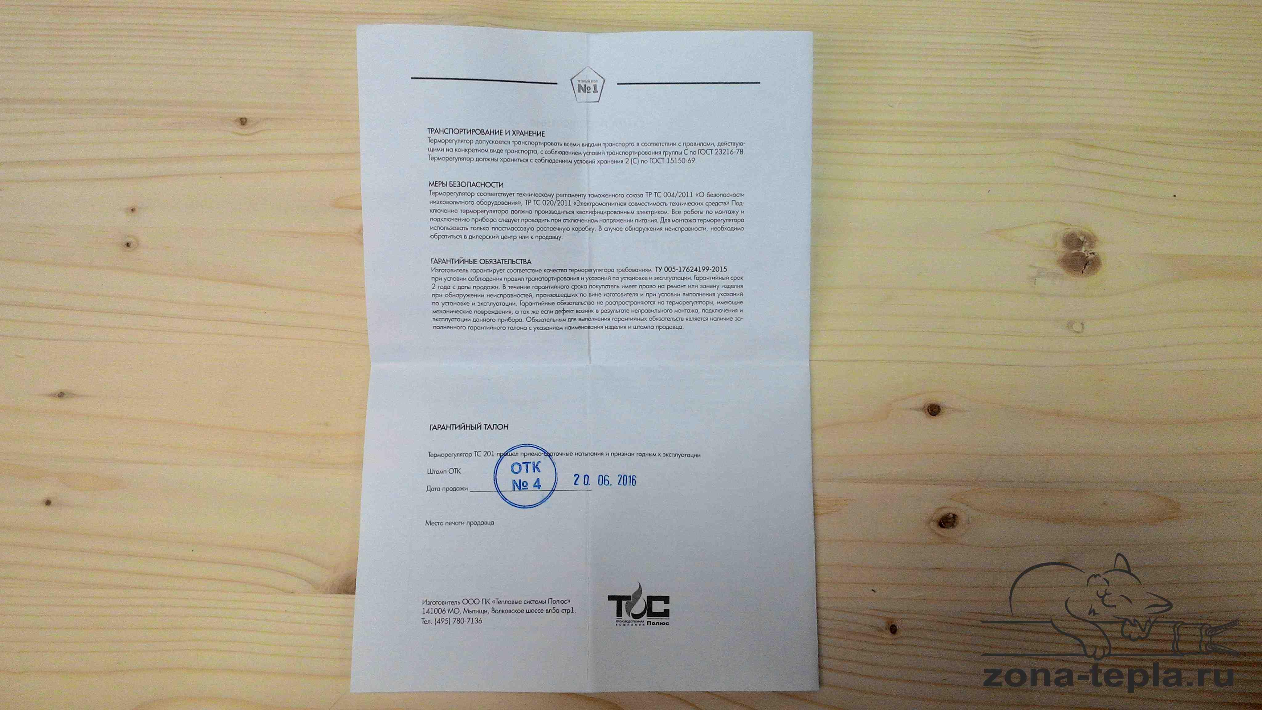 Терморегулятор для теплого пола TC-201 инструкция стр 2