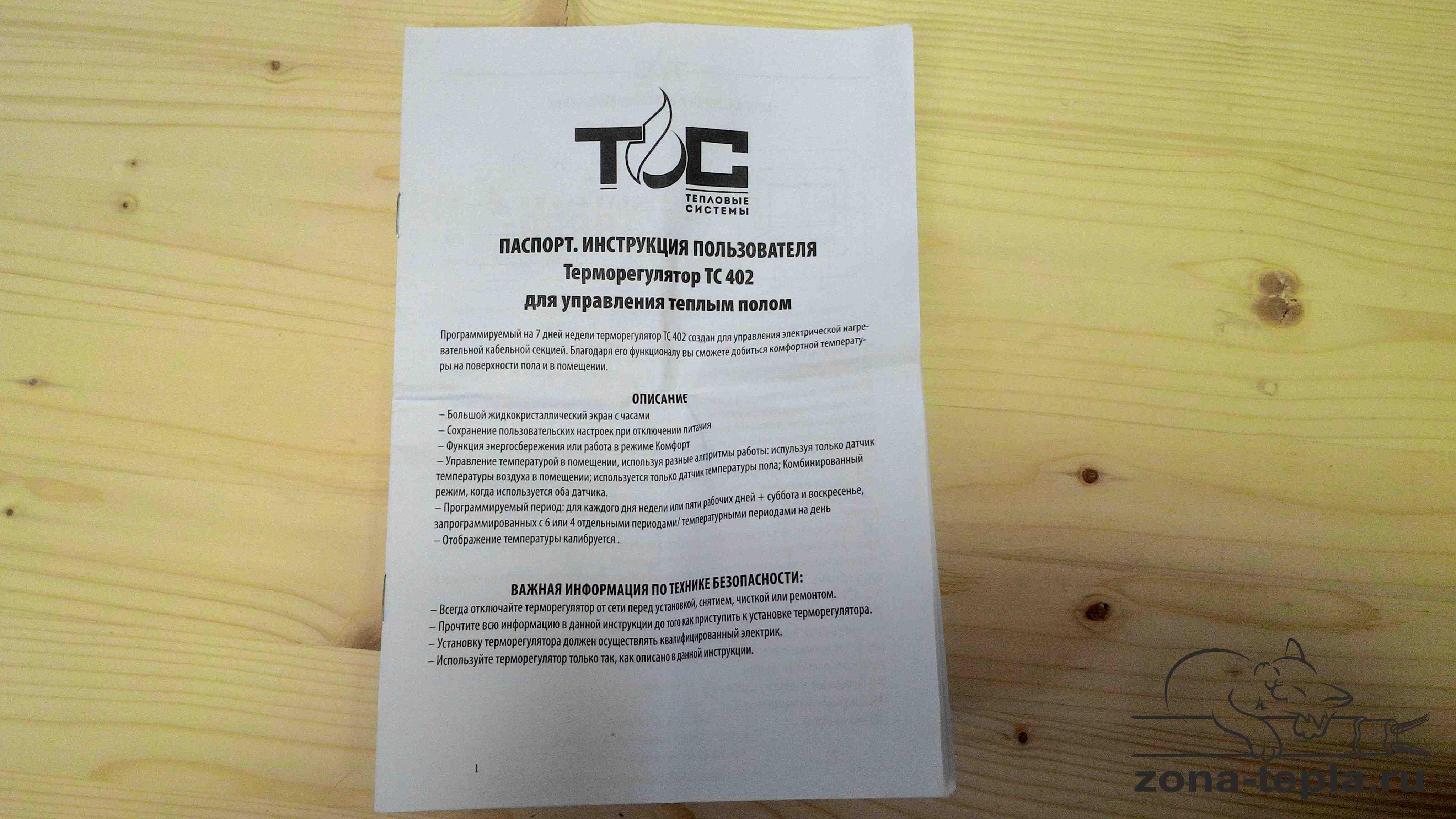 Терморегулятор для теплого пола TC-402 инструкция