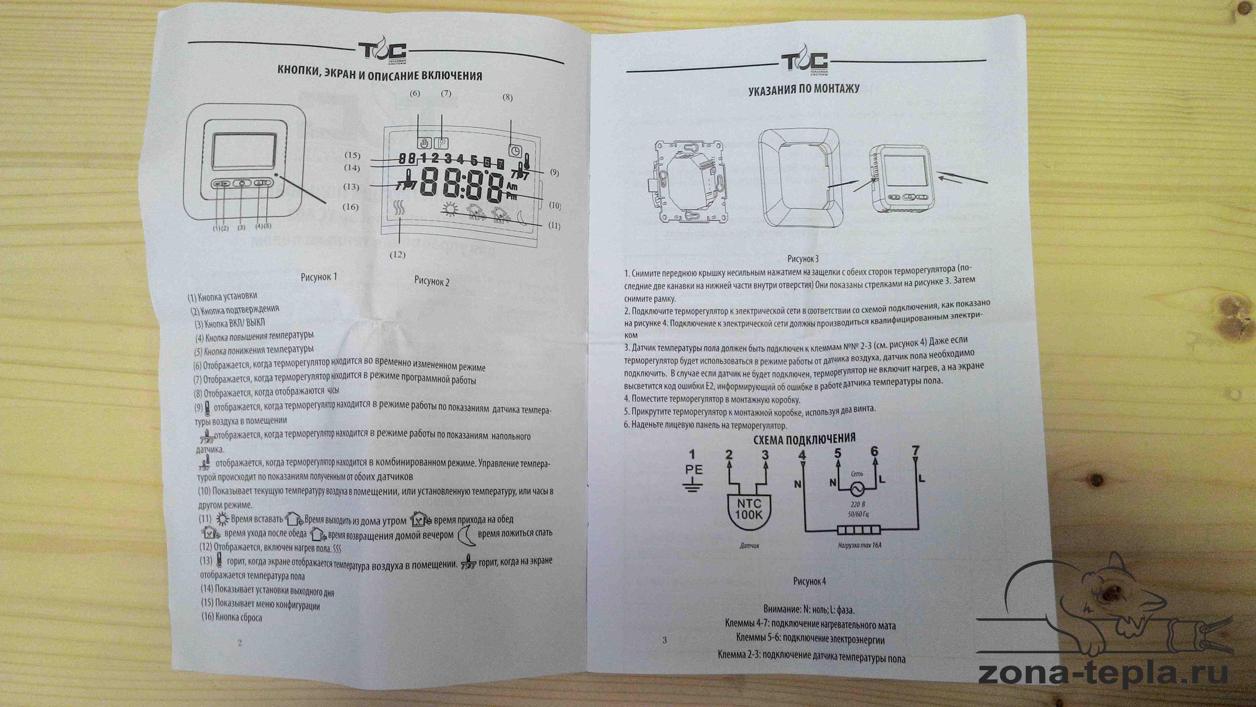 Терморегулятор для теплого пола TC-402 инструкция стр 1