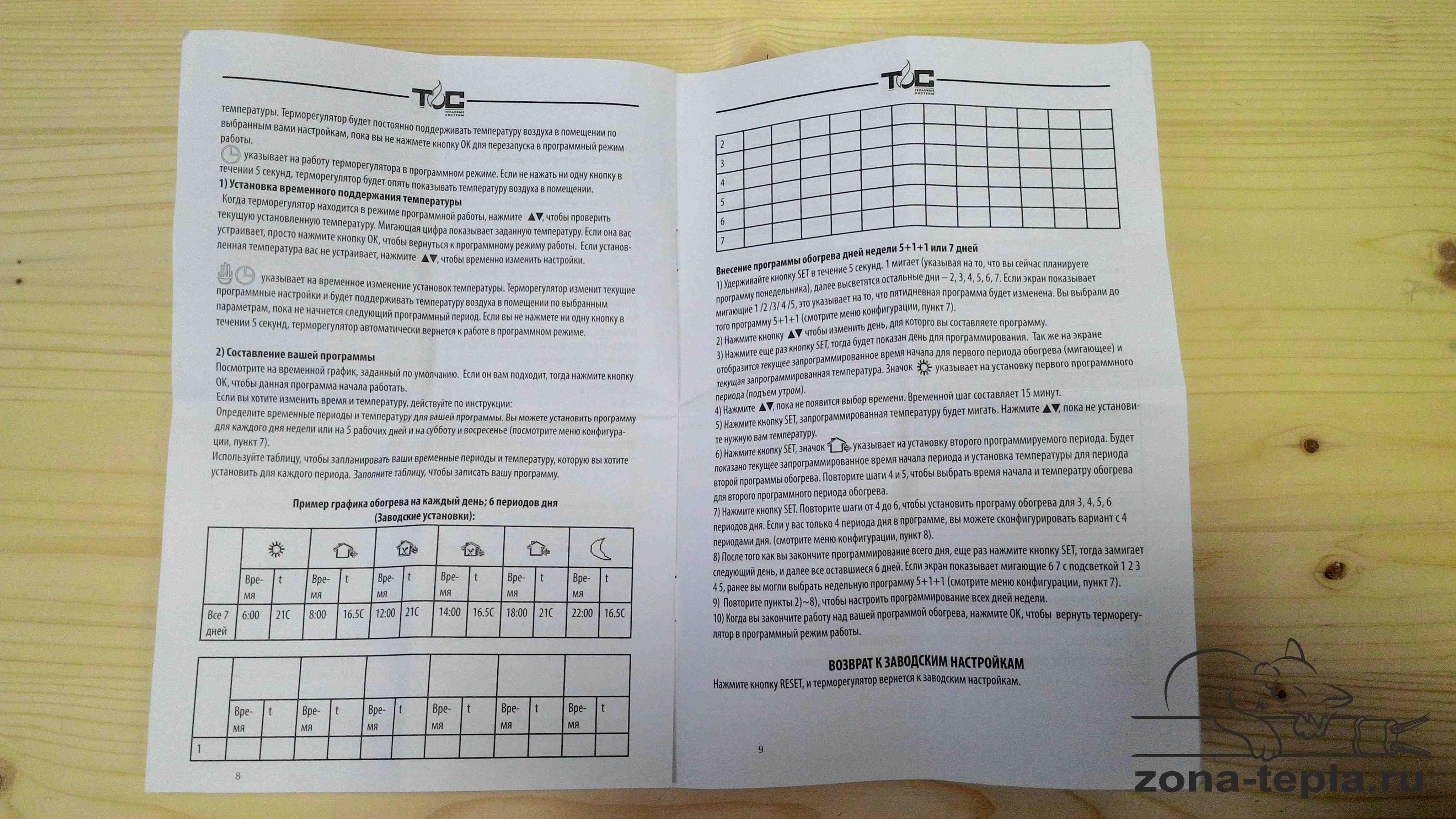 Терморегулятор для теплого пола TC-402 инструкция стр 4
