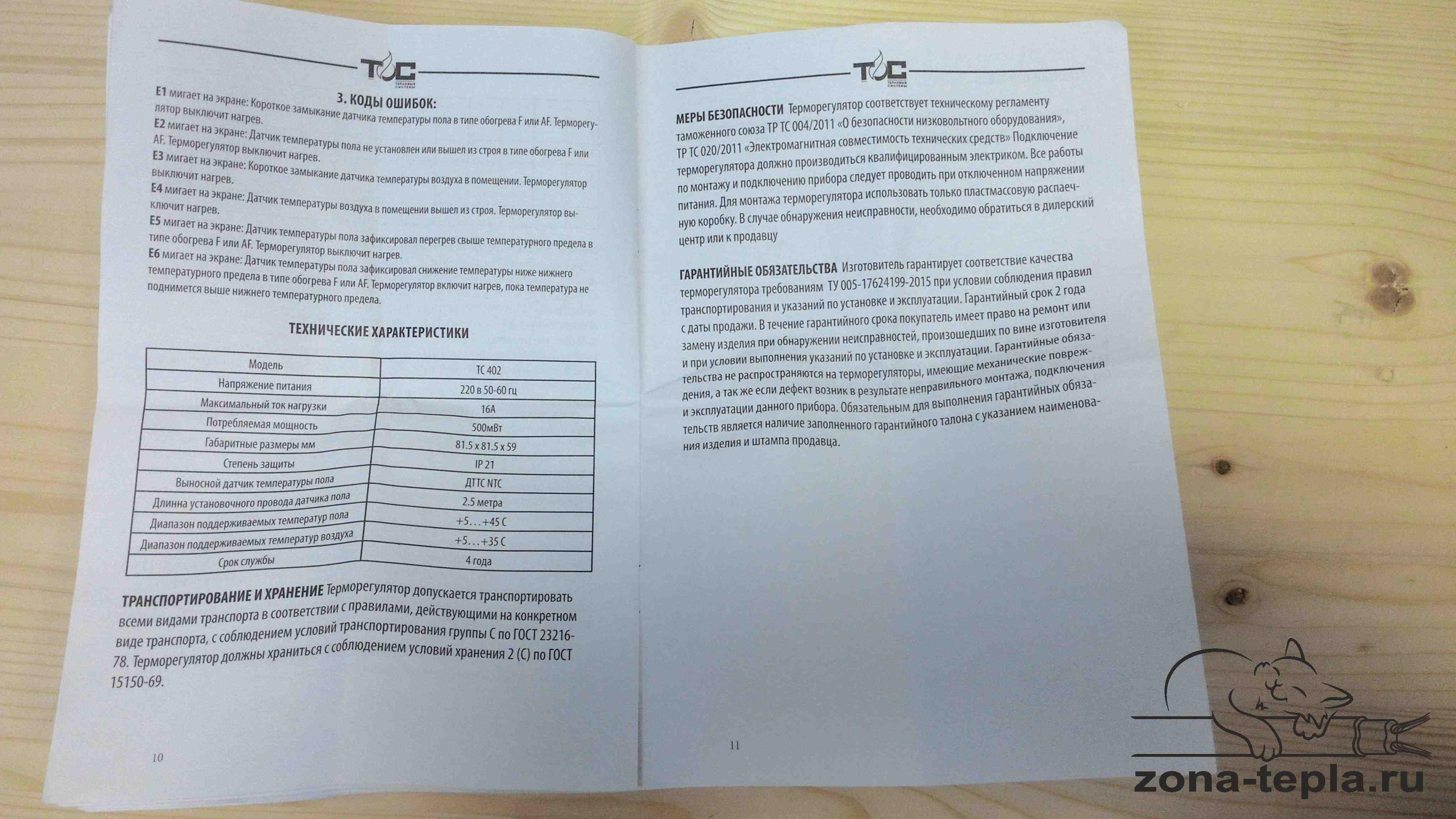 Терморегулятор для теплого пола TC-402 инструкция стр 5