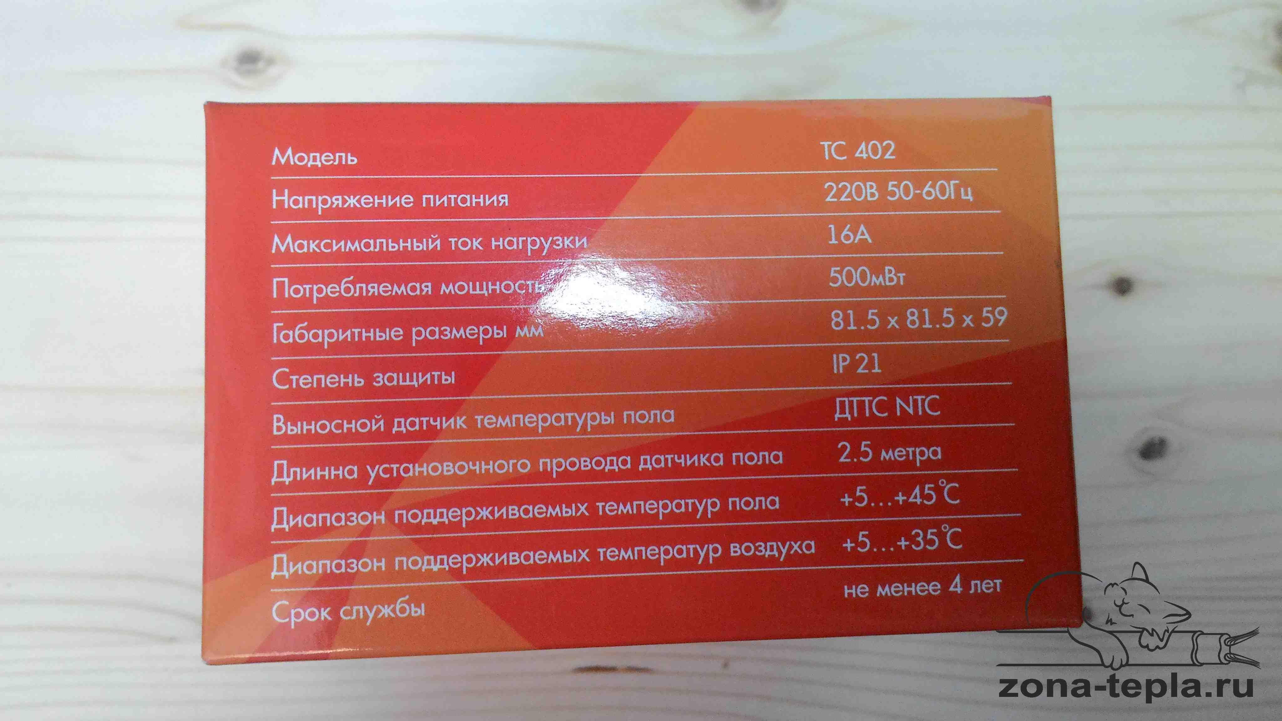 Терморегулятор для теплого пола TC-402 технические характеристики