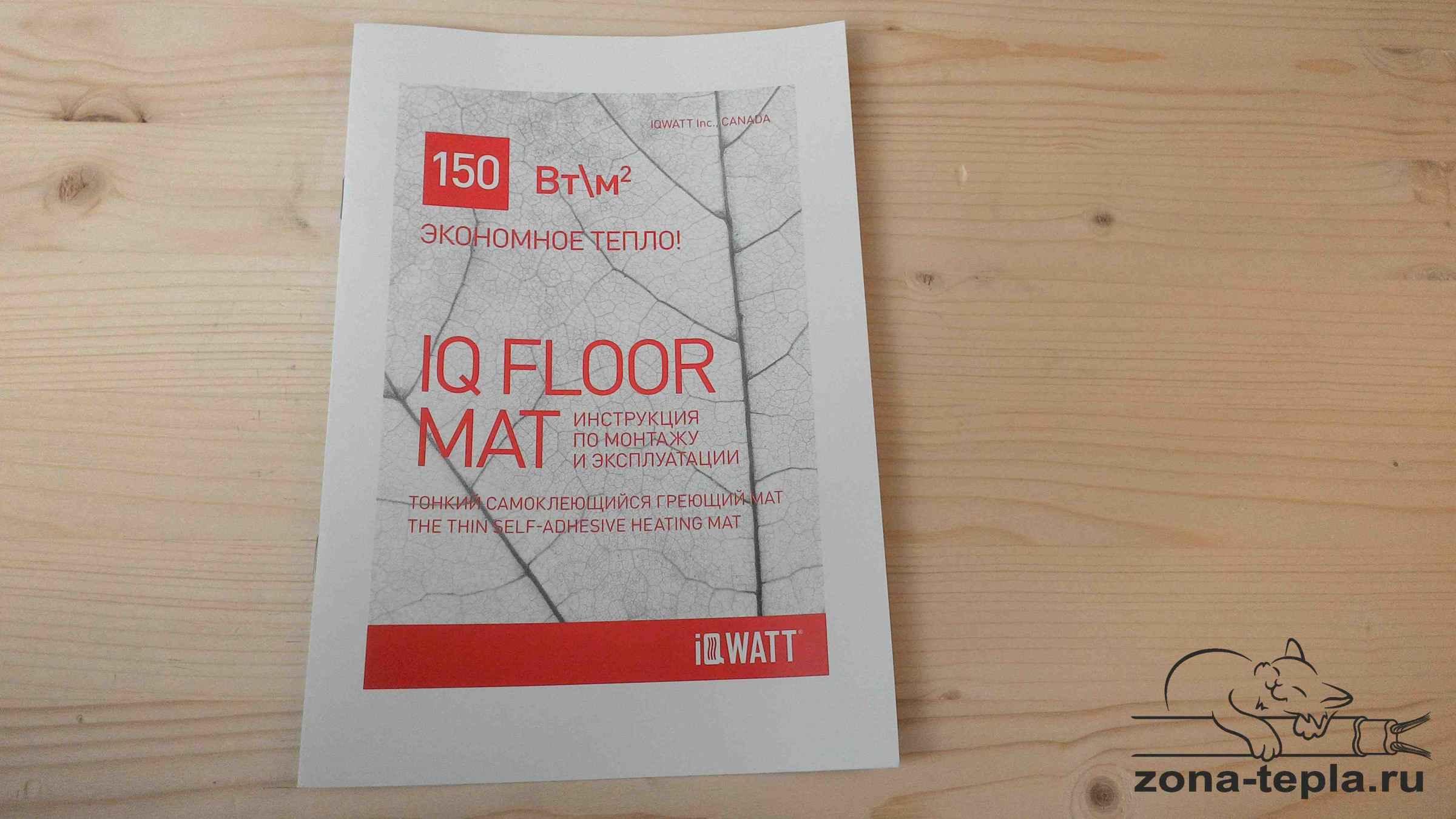 Теплый пол под плитку электрический iq watt floor mat инструкция1