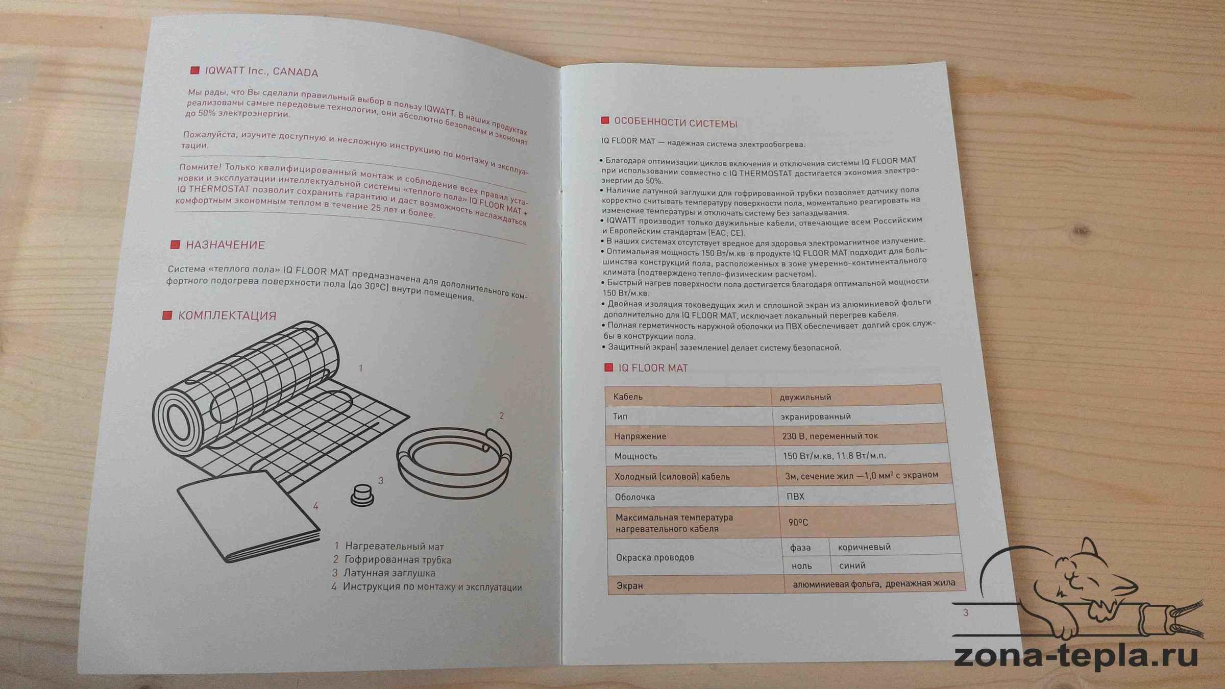 Теплый пол под плитку iq watt floor mat инструкция6