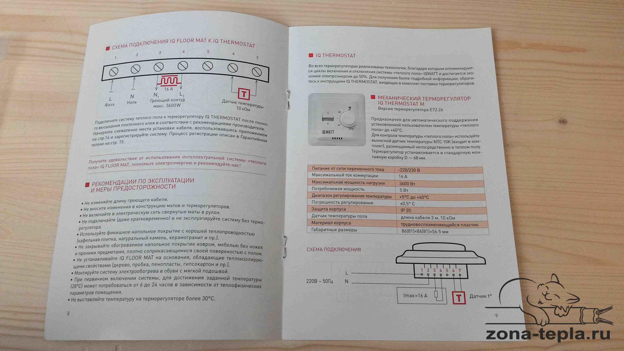 Теплый пол под плитку iq watt floor mat инструкция 3