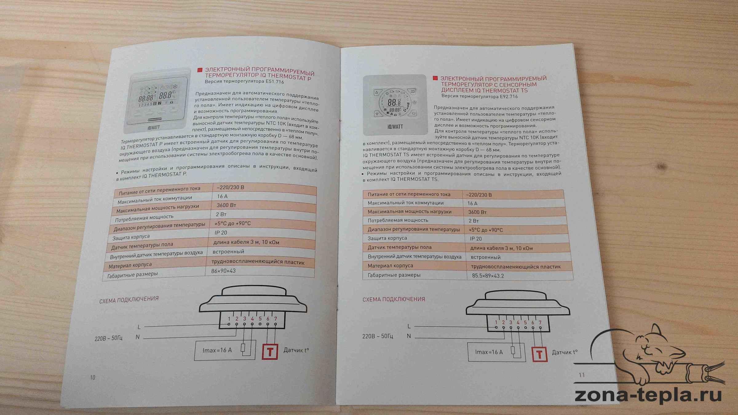 Маты для теплого пола iq watt floor mat инструкция 1