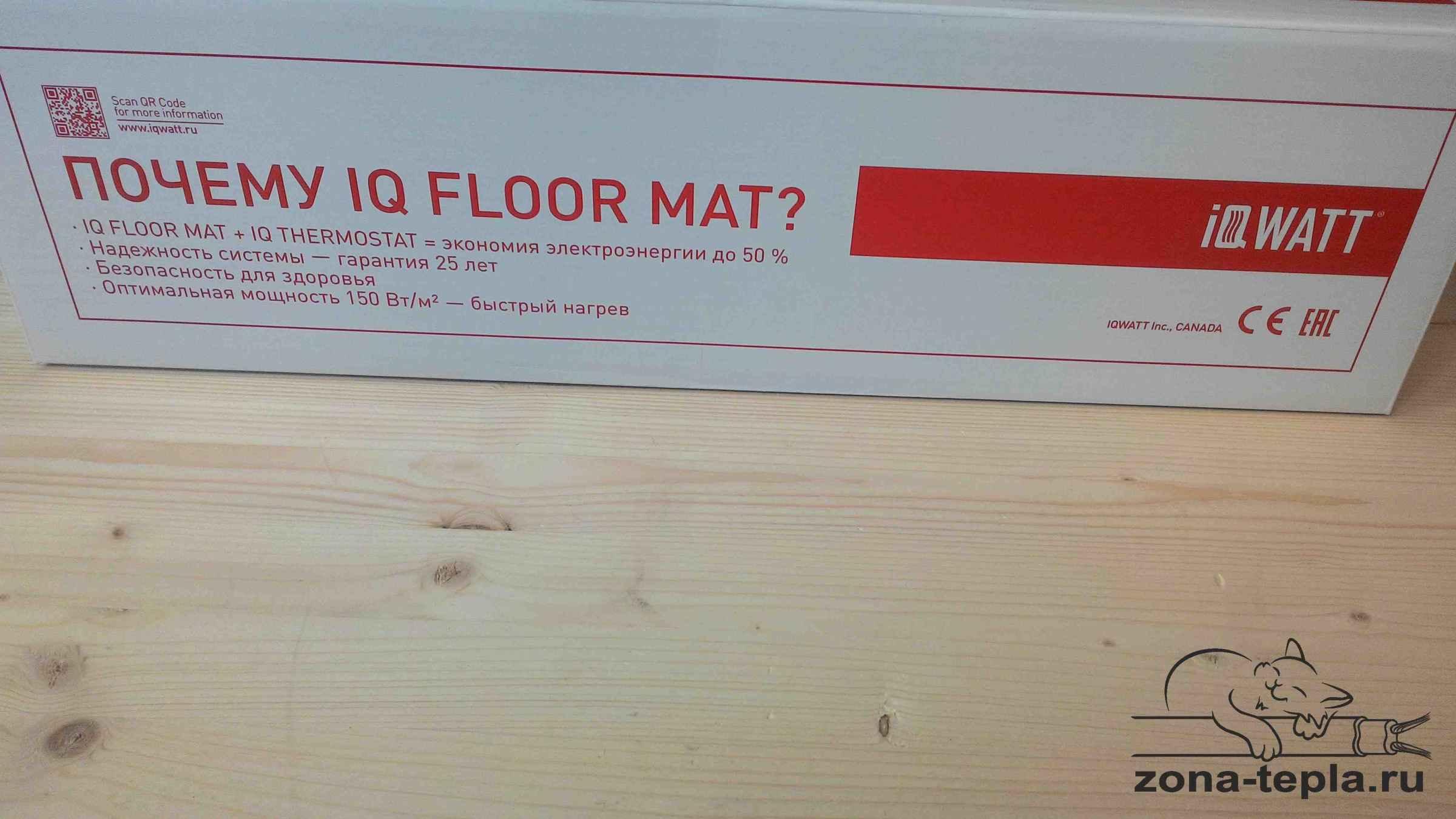 Маты под теплый пол iq watt floor mat